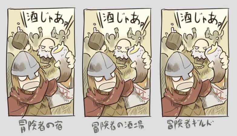 冒険者ギルドの三態